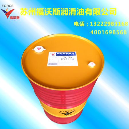FOC-2916挥发性冲压油-200L