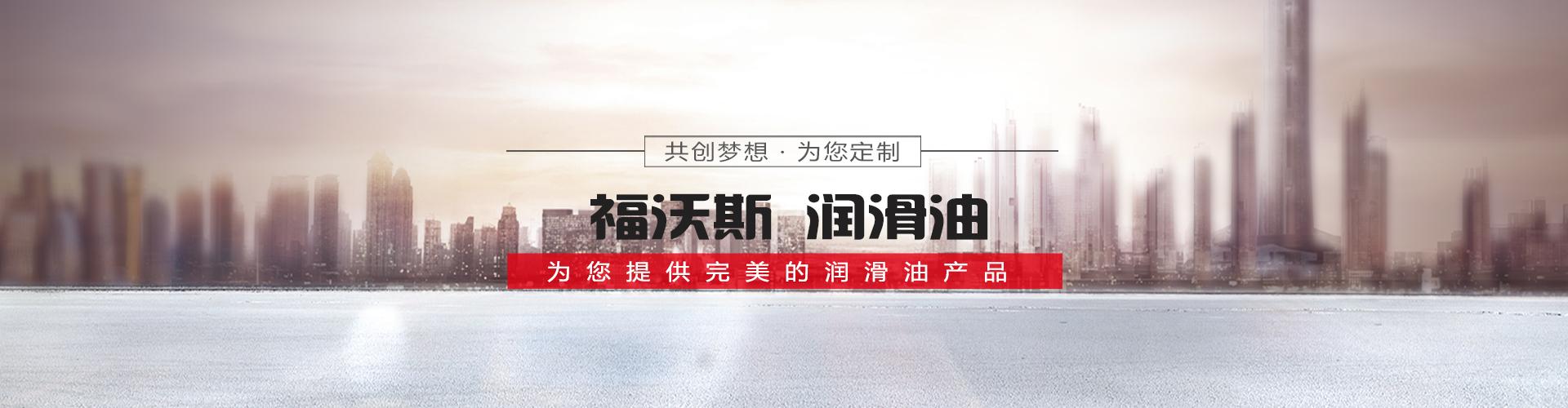 苏州工业润滑油